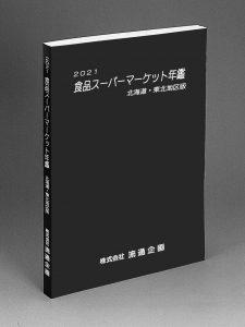 2021年版北海道・東北地区版